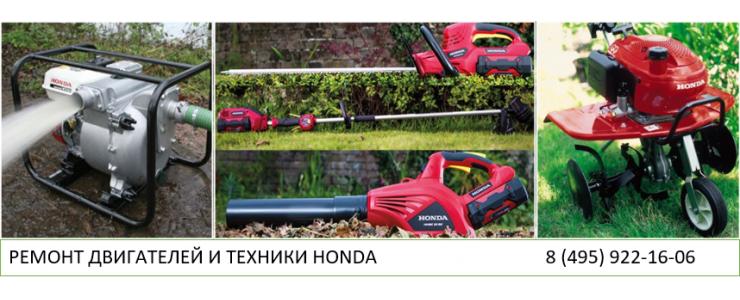 ремонт хонда